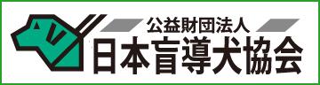 日本盲導犬協会へのリンク
