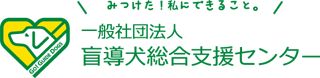 盲導犬総合支援センター公式ホームページへのリンク