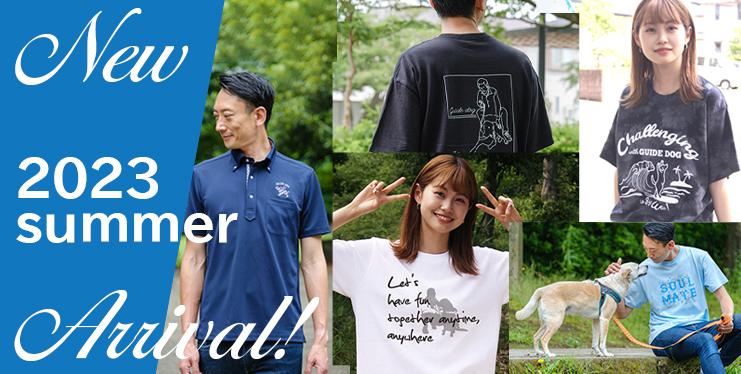 盲導犬応援プロジェクトスペシャル