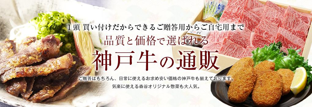 皇室献上の経歴を持つ、創業明治六年の神戸牛精肉店の老舗。地元神戸の人々に愛され続けてきた神戸牛老舗の味をお届けします。