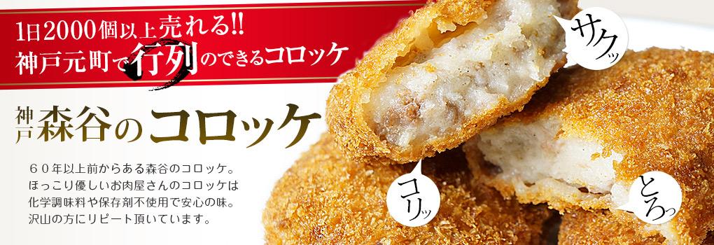 1日に2000個以上売れる!神戸元町で行列のできる神戸森谷のコロッケ。60年以上前からある森谷のコロッケ。ほっこり優しいお肉屋さんのコロッケは化学調味料や保存料不使用で安心の味。